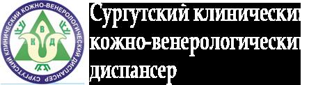 Сургутский клинический кожно-венерологический диспансер